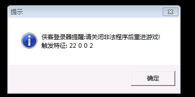 侠客登录器提示请关闭非法程序重新进游戏!触发特征,解决方法