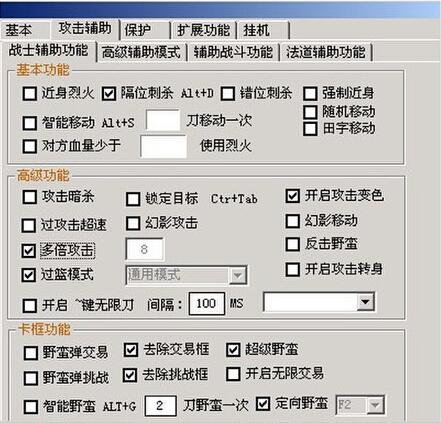 传奇七星辅助PK流畅不卡带保护调法【中变战士】