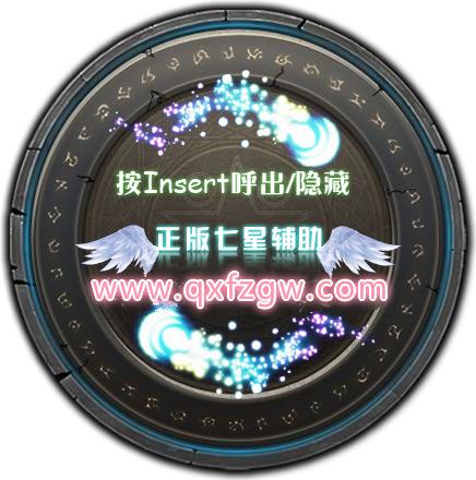 """七星辅助官网权威发布""""七星辅助怎么呼出""""方法!"""