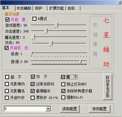七星辅助封速卡位调法【轻变战士】