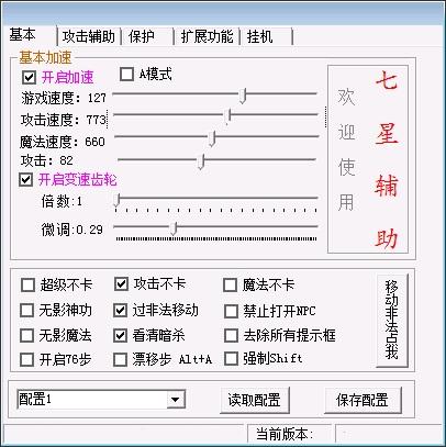 七星辅助加速保护调法【1.80战神版战士】