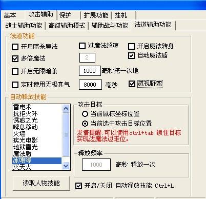 传奇七星PK辅助_法道功能