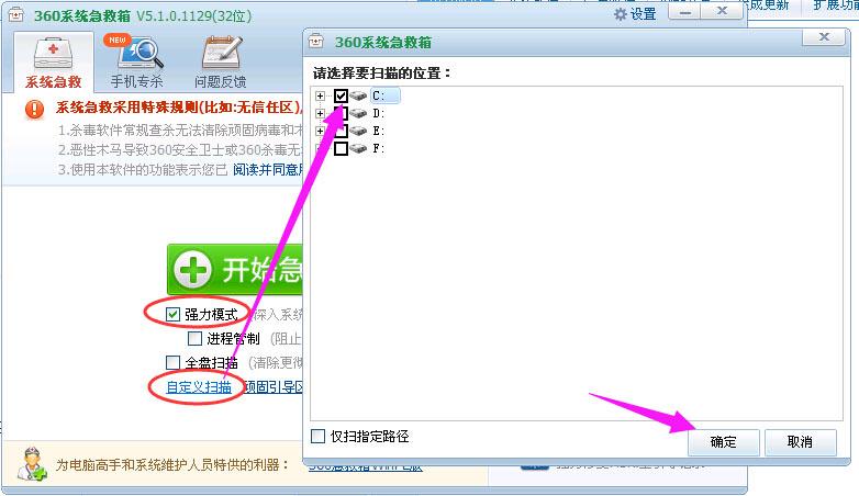 七星辅助提示Windows 无法访问指定设备、路径或文件。解决方法