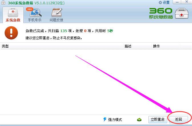 七星辅助提示Windows 无法访问指定设备、路径或文件。设置
