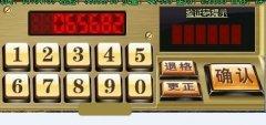 七星辅助过6位计算器按键类型(新)验证码