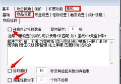 七星辅助脱机挂机教程【详细图解】(下)