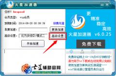 七星辅助链接服务器失败蓝屏处理工具-火星加速器【强烈推荐】