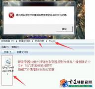 请关闭非法程序并重启后再登录游戏.否则封号处理【解决办法】