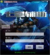 七星辅助VIP2017.7.28最新版本下载