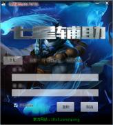 七星辅助VIP2017.8.15最新版本下载