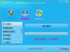 七星辅助_最新2018.10.4版本更新G盾