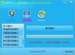七星辅助_10.20版本更新最新提示第3方软件G盾