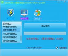 七星辅助_11.1版本过最新G盾检测