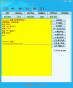 七星辅助_2.11版本优化挂机编码,提高挂机功能的稳定性