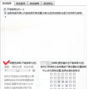 新七星辅助_03.16版本修复Q脚本运行问题、录制存仓