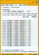 新七星辅助_03.25版本修复新GOM不能选择命令