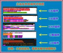 新七星辅助_04.15版本过最新g盾辅助反挂插件