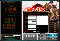 新七星辅助_08.14修复A版gom进游戏0血乱码问题