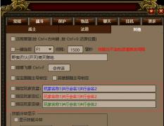 七星辅助如何设置攻击指定玩家变色