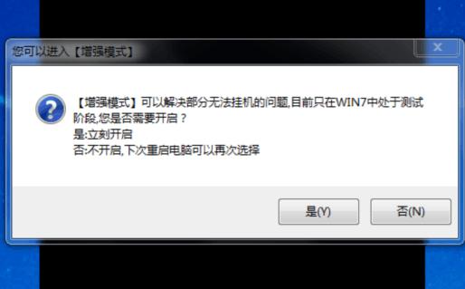 win7系统开启蓝屏解决方法(C版过g盾、esp、gk插件)