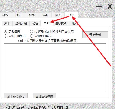 七星辅助C版快捷键录制脚本设置方法