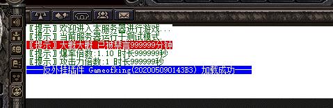 七星辅助过GK反挂插件gameofking