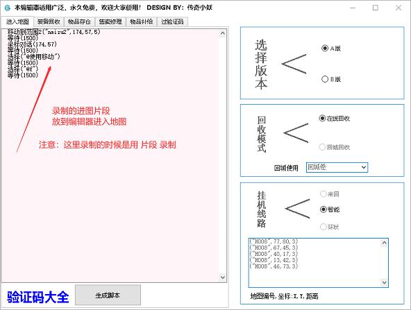 七星辅助A版脚本编辑器使用方法