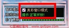 七星辅助过最新巨牛登陆器【独家提供】