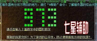 七星辅助过「3个彩色数字1207」验证码