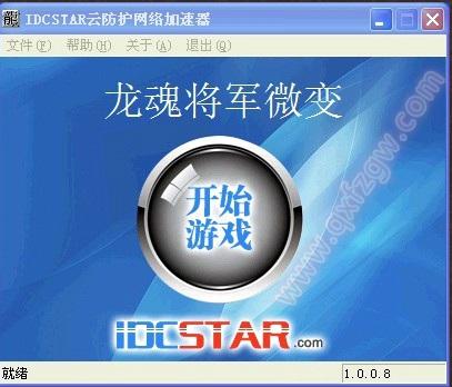 七星辅助怎么过IDSTAR防护引擎登录器识别图