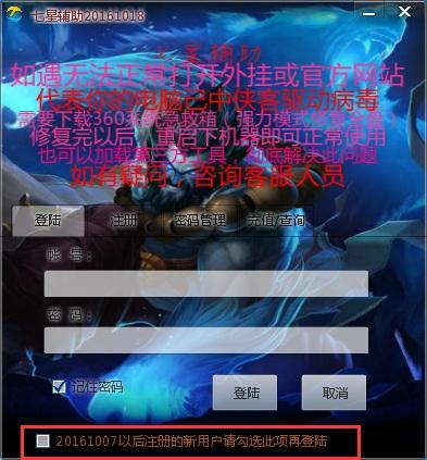 七星辅助VIP1022最新版本下载