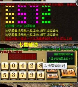 七星辅助过4位计算器按键类型0325(新)验证码