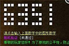 七星辅助过「LEG4个大数字和位置选择0830」验证码