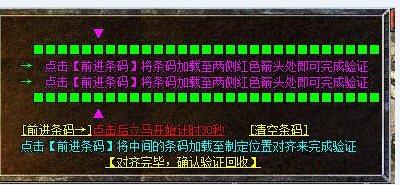 七星辅助过「LEGCD移动方块对齐1013」验证码