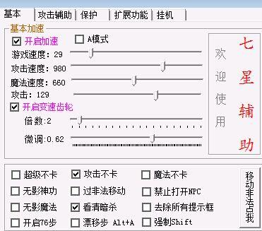 七星辅助轻中变犀利调法(180级满级到200满级)