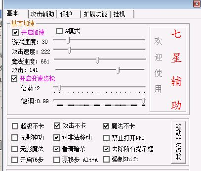 七星辅助中变服展示PK流畅不卡带保护调法