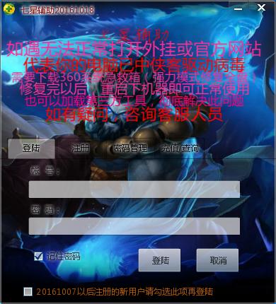 七星辅助VIP1106最新版本下载