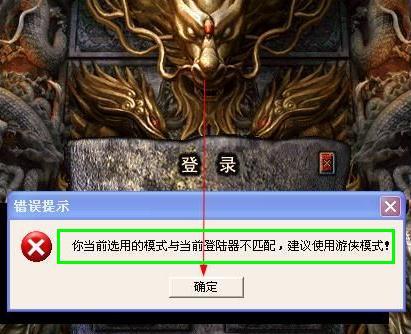 七星辅助错误提示你当前选用的模式与当前登陆器不匹配,建议使用游侠模式!