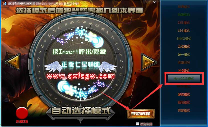 七星辅助选择hero2013模式