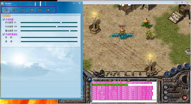 七星辅助过幻想引擎(hero2013)设置界面