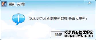 七星辅助更新询问:发现[SKY.dat]的更新数据,是否云更新?
