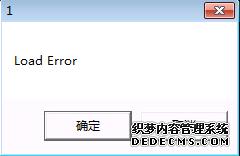 七星辅助错误提示:Load Error