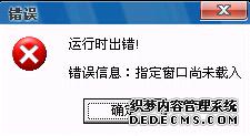 七星辅助错误提示:运行时出错!错误信息:指定窗口尚未载入