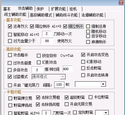 七星辅助1.76蓝字服战士调法详细设置教程