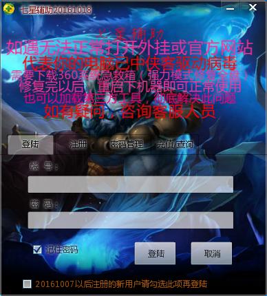 七星辅助VIP1117最新版本下载
