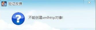"""七星辅助登陆提示""""不能创建xmlhttp对象""""解决办法"""