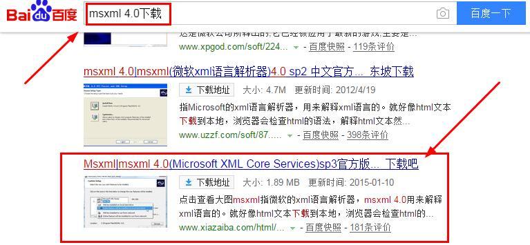 """七星辅助登陆提示""""不能创建xmlhttp对象""""解决办法下载msxml 4.0安装"""