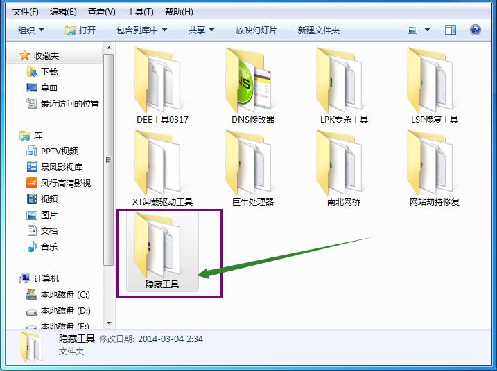 七星辅助隐藏工具双击点开文件夹