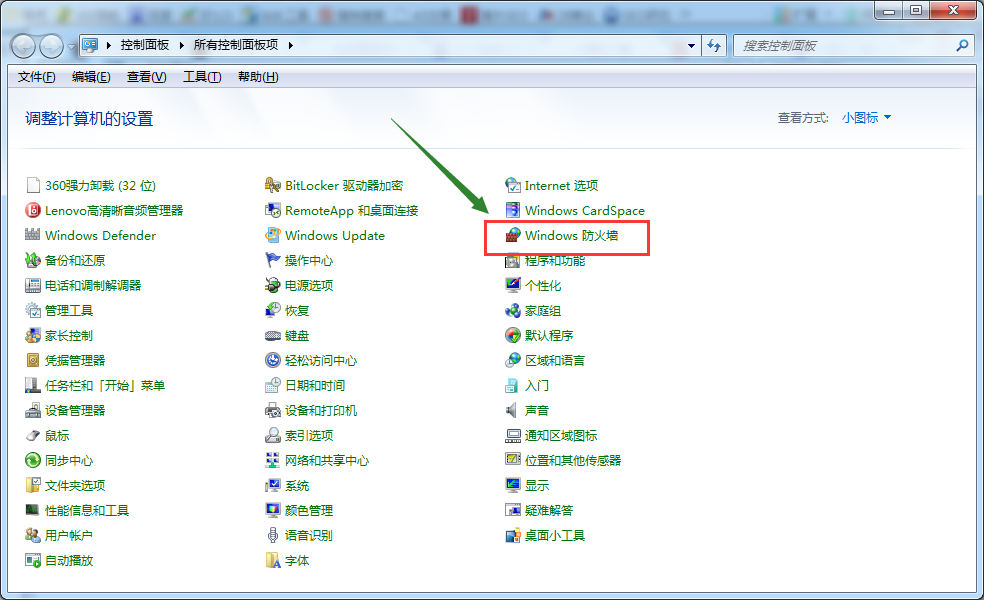 七星辅助WIN7系统怎么开启,找到windows防火墙点击