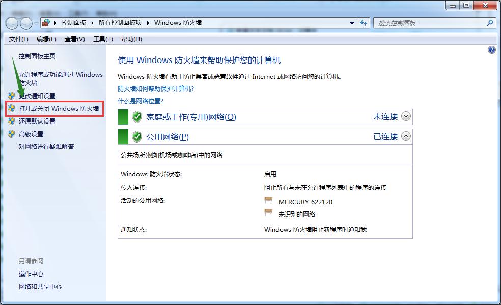 七星辅助WIN7系统怎么开启,关闭windows防火墙